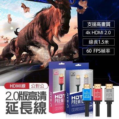 【4K HDMI線2.0版】公對公延長線 HDMI線 HDMI高清延長線 支援1080P 支援3D HDMI 1.5米