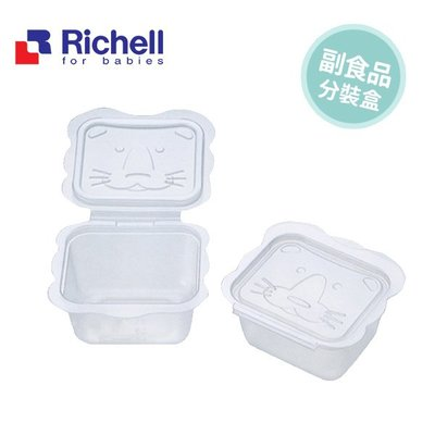 【媽媽倉庫】日本Richell利其爾離乳食分裝盒100ml 食物分裝盒 保鮮盒
