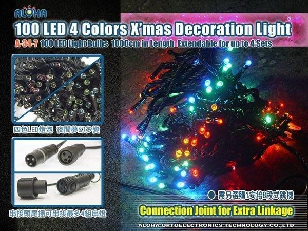 led聖誕燈【A-34-7】100顆LED串燈星星燈/(四彩) 無跳機可串接 串燈條/LED燈/晚會/節慶/上市公司製造