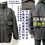 特勤生存遊戲SWAT風衣外套防寒黑色外套保全外套飛行夾克特勤外套義交重車大尺碼風衣自設工廠制服