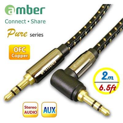 【免運費】amber 3.5mm AUX立體聲音源線,24K鍍金無氧銅OFC  mini jack直式&L造型-2M