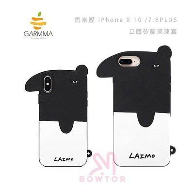 光華商場。包你個頭【GARMMA】iPhone X/XS 10 5.8吋馬來貘 果凍套 防磁 可放卡 手機殼 保護套