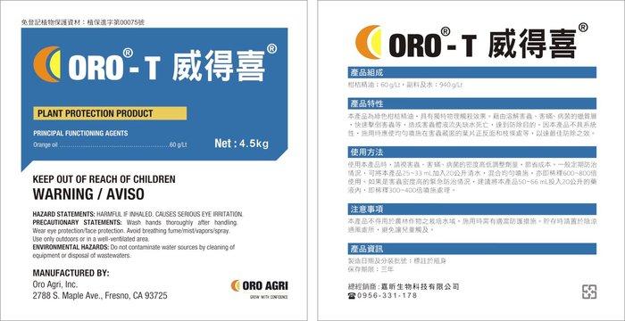 [樂農農] 威得喜 500ml 美國ORO-AGRI 柑橘精油無毒資材 D-檸檬烯 金桔力 金吉利 好橙績