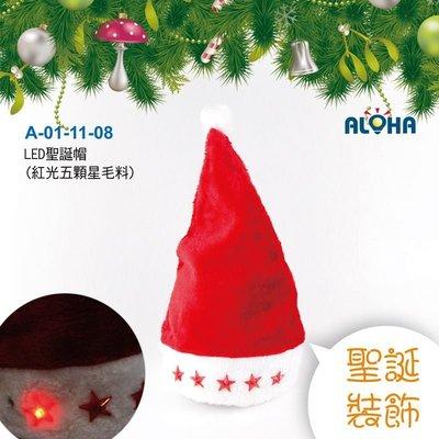 LED發光聖誕帽【A-01-11-08】LED聖誕帽(紅光五顆星毛料)/led燈批發 舞會 跨年煙火 新北耶誕城