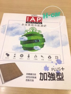 IAP抗菌除臭汽車冷氣隔
