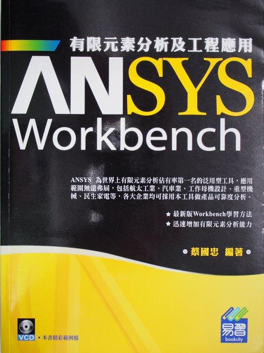 【月界】ANSYS Workbench 有限元素分析及工程應用_蔡國忠_易習圖書_無光碟_2015/1〖電腦繪圖〗AGI