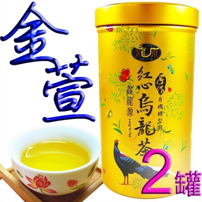【鑫龍源有機茶】傳統手作-有機金萱茶2罐組(100g/罐)-共200g/附提袋/有機轉型期-龍源茶品-台灣茶