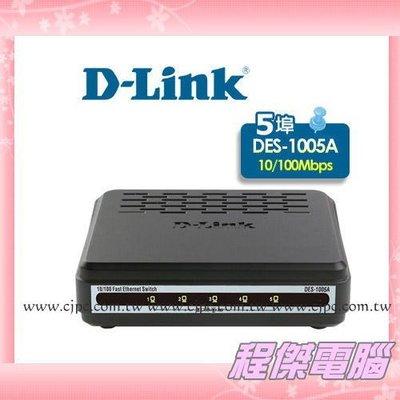 『高雄程傑電腦 』D-LINK DES-1005A 5埠10/100Mbps 乙太網路交換器/現貨白色【實體店家】