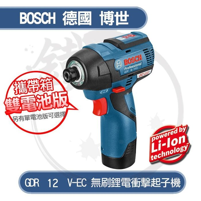*小鐵五金*BOSCH GDR12V-EC 無刷鋰電衝擊起子機 雙電池版*GDR10.8V-EC取代款