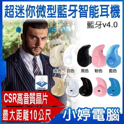 【小婷電腦*藍芽4.0】 全新 超迷你微型藍牙智能耳機 藍牙V4.0 高音質晶片 高音質立體聲 超耐久電力