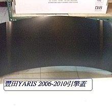 [重陽]豐田 TOYOTA YARIS 亞力士 2006 -2013年 引擎蓋 [台製新品]
