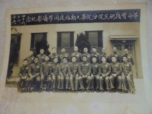 早期國民黨民國43年革命實踐研究院第九期福建同學攝影紀念黑白照片1張*