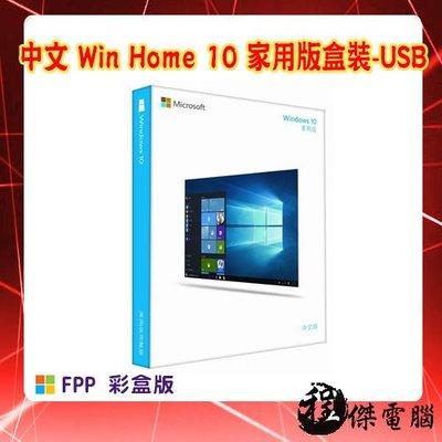 『高雄程傑電腦』微軟 中文 Win Home 10 家用版盒裝-USB/windows 10/FPP彩盒版【免運費】