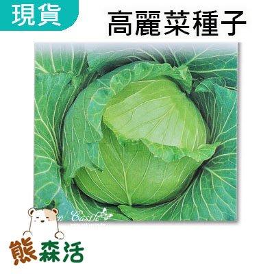 ~全館滿790免運~ 甘藍(高麗菜) Cabbage~種子 約100粒 高麗菜 包心菜 洋白菜 蓮花白 【熊森活】