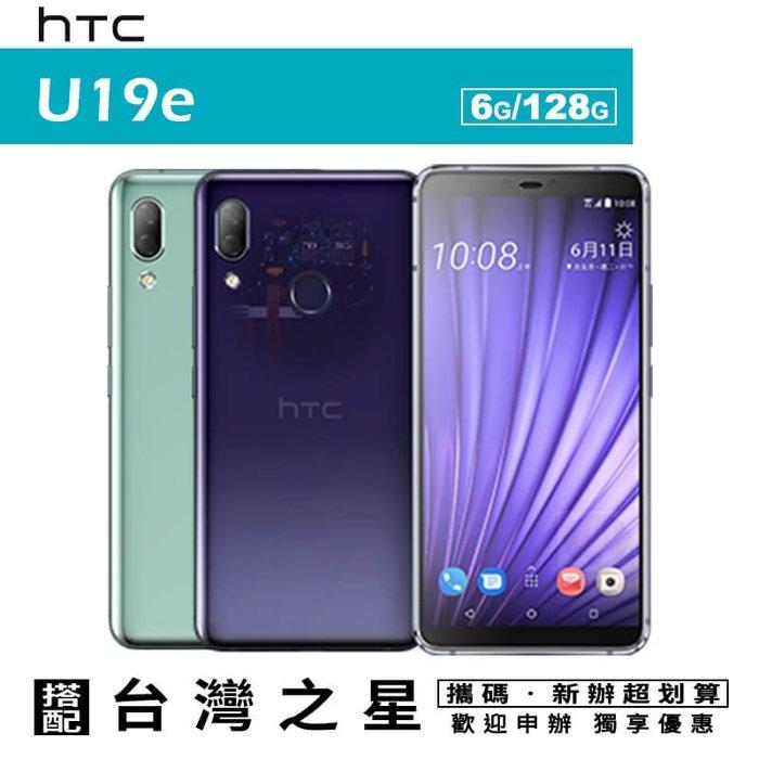 HTC U19e 6G/128G 攜碼台灣之星4G上網月繳488 手機優惠 高雄國菲五甲店
