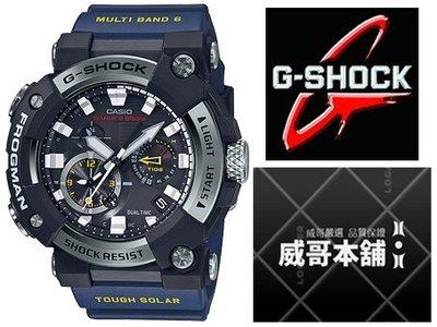 【威哥本舖】Casio原廠貨 G-Shock GWF-A1000-1A2 蛙人錶 太陽能世界六局電波潛水錶