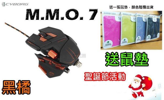 【一統電競】美加獅 Mad Catz Cyborg M.M.O. 7 黑橘 雙眼雷射滑鼠 賽鈦客 變形金剛