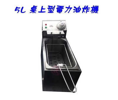 【Q咪餐飲設備】5L商用(桌上型)電力油炸機( 110V & 220V)