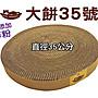 【蕉來媽】大餅35號  添加纈草粉 250元 3天...