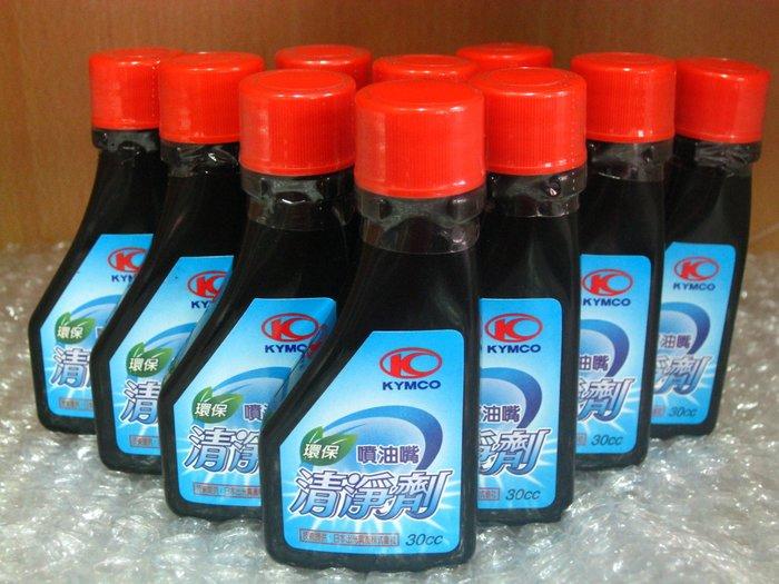 ~機車材料王~光陽KYMCO 噴油嘴清潔劑、噴油嘴、汽油精、四行程