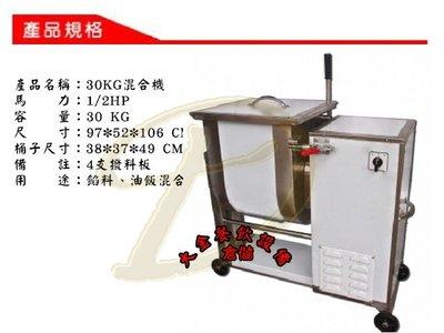 大金餐飲設備(倉儲)~~~30KG單軸混合機/混合機/餡料混合機/拌料混合機/另有粉體混合