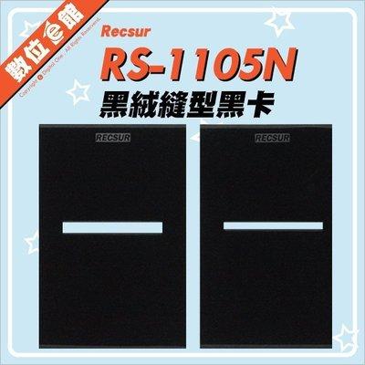 新款RS-1105N 數位e館 公司貨 Recsur 銳攝 黑絨縫型黑卡 兩入 縫卡 花式黑卡 取代RS-1005