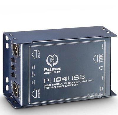 《民風樂府》Palmer PLI04USB  USB訊號轉換盒  DI BOX 全新品公司貨 現貨在庫 新竹市