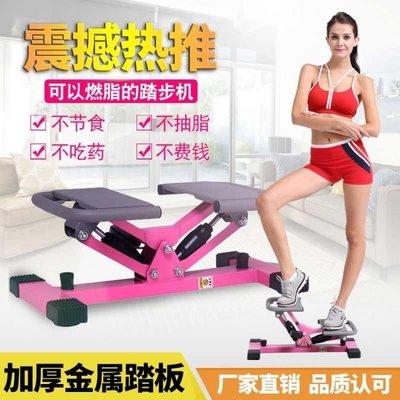 踏步機登山踏步機 健身器材 家用腳踏機靜音多功能運動機 有氧運動DF