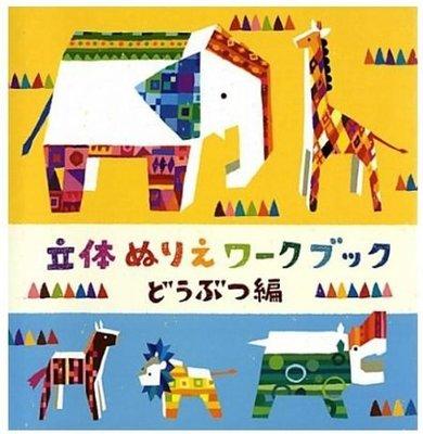 【小糖雜貨舖】日本 KOKUYO 貼紙書 立體著色工作書 動物篇 KE-WC31