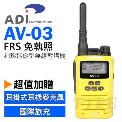 《實體店面》ADI AV-03 FRS 免執照 無線電對講機【贈耳掛式耳麥+國際旅充】 迷你袖珍型 輕巧好帶