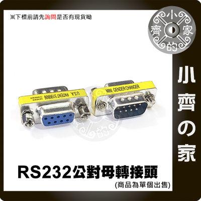 RS232 DB9 9PIN 公對母 轉接頭 公母 COM Port 公轉母 9針 另有 公轉公 母轉母 小齊的家