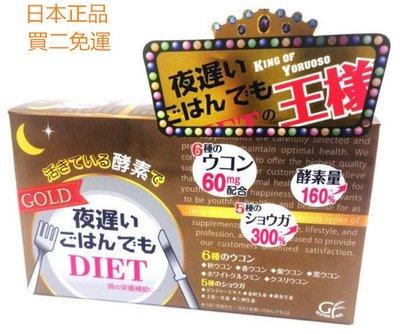 買二送一最新有效期限Japanese正nightdiet新谷酵素夜間酵素加強gold酵素王樣加強版Nutritionl