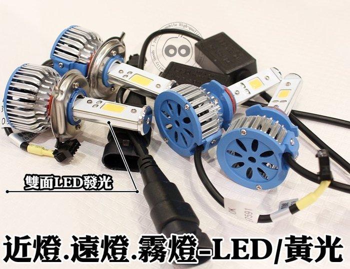台中【阿勇的店】 LED大燈 3000K黃金燈(近燈.遠燈.霧燈) 高效能 超高亮低 H1 H3 H7 H8/H11