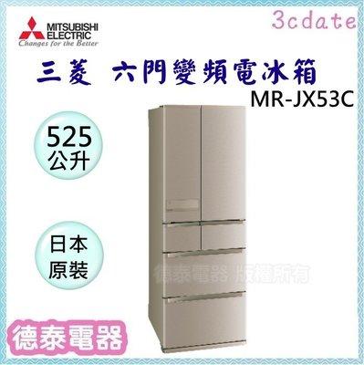 可議價~MITSUBISHI 【MR-JX53C】三菱525公升六門變頻電冰箱(日本原裝)【德泰電器】