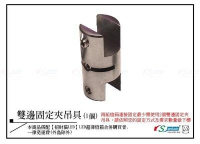 【招財貓LED】無框(水晶)超薄燈箱專用- 雙邊固定夾吊具(1個)