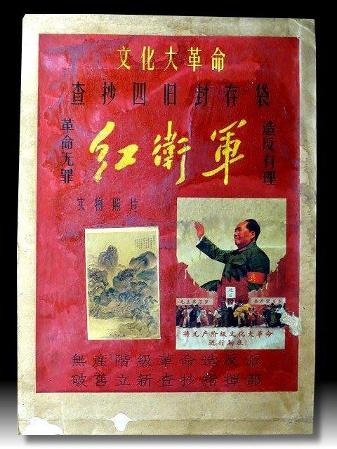 【 金王記拍寶網 】S879  中華民國內政部 金陵博物院收藏文檔 書畫圖 一張