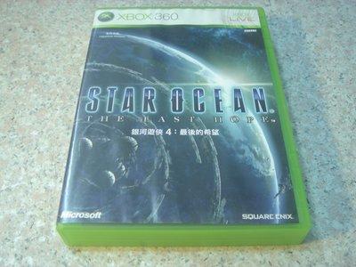 XBOX360 銀河遊俠4 最後的希望 Star Ocean 4 純日版 直購價400元 桃園《蝦米小鋪》
