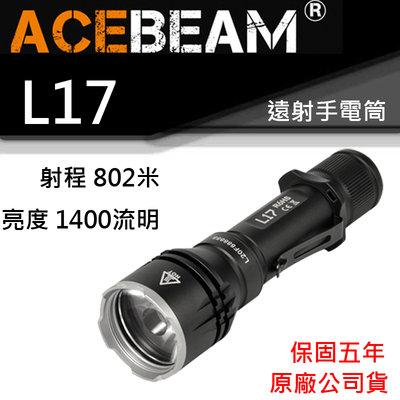 【電筒王 江子翠捷運站】ACEBEAM L17 歐司朗遠射手電筒 820米射程  採用18650電池 高亮度LED手電筒 新北市