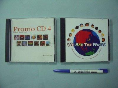 【姜軍府影音館】《WE ARE THE WORLD + ENRICH MUSIC CD2片》非洲的呼喚印加音樂祭祖魯之聲