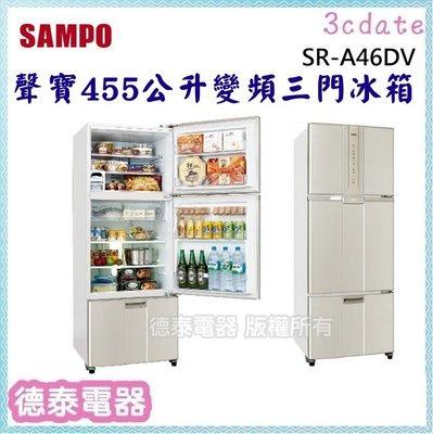 可議價~SAMPO【SR-A46DV】聲寶 455L變頻三門冰箱【德泰電器】