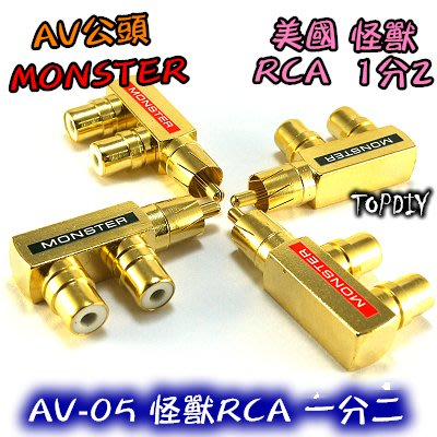 【8階堂】AV-05 美國怪獸RCA 槍型一分二 AV1公2母 純銅鍍金 三通 Monster 古河 轉接頭
