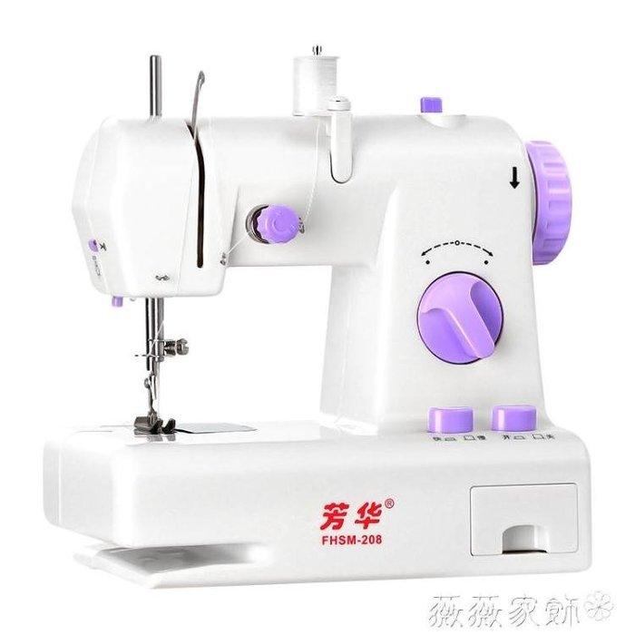 縫紉機 芳華縫紉機208迷你家用電動縫紉機台式縫紉機腳踏多功能縫紉機 MKS 微微家飾