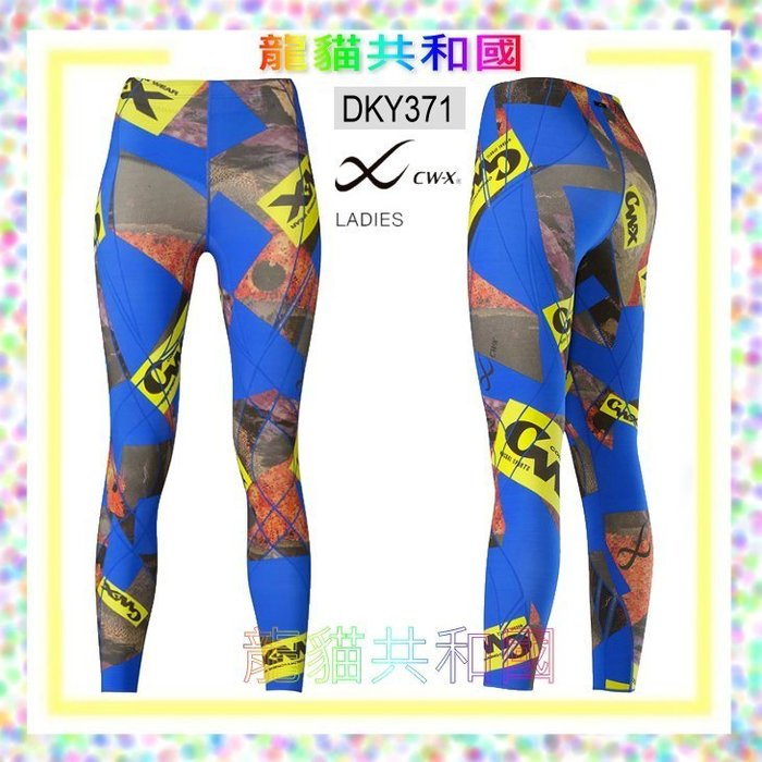 ※Wacoal華歌爾【日本製】女版CW-X 25周年紀念GENERATOR DKY371路跑 壓縮褲 加壓褲 壓力褲