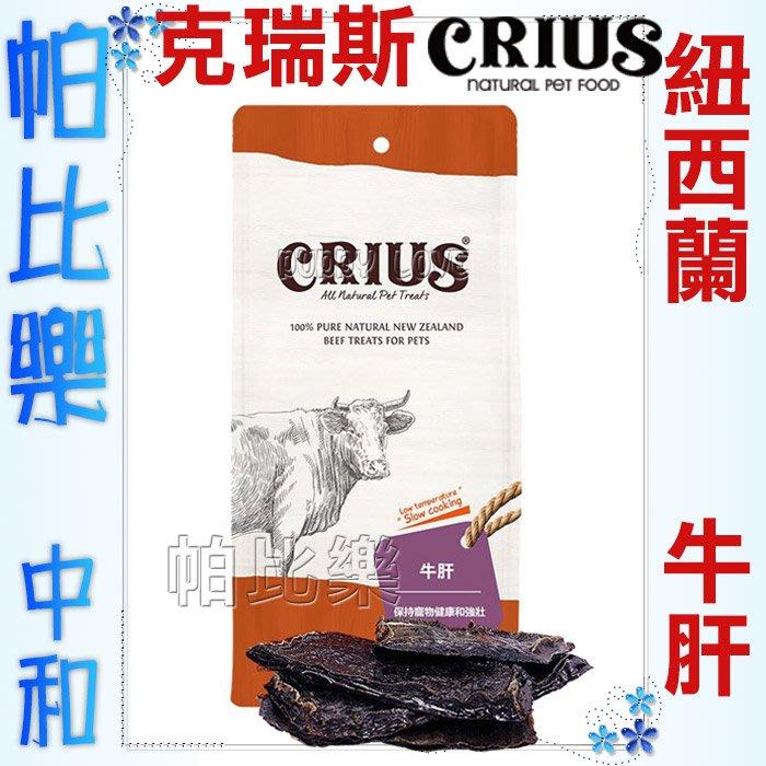 ◇帕比樂◇ CRIUS 克瑞斯100%天然紐西蘭點心【牛肝90克】原廠包裝