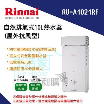 【生活家便利購】《附發票》林內牌 RU-A1021RF 自然排氣式 10公升熱水器 屋外抗風型 防空燒  SW微動開關 台南市