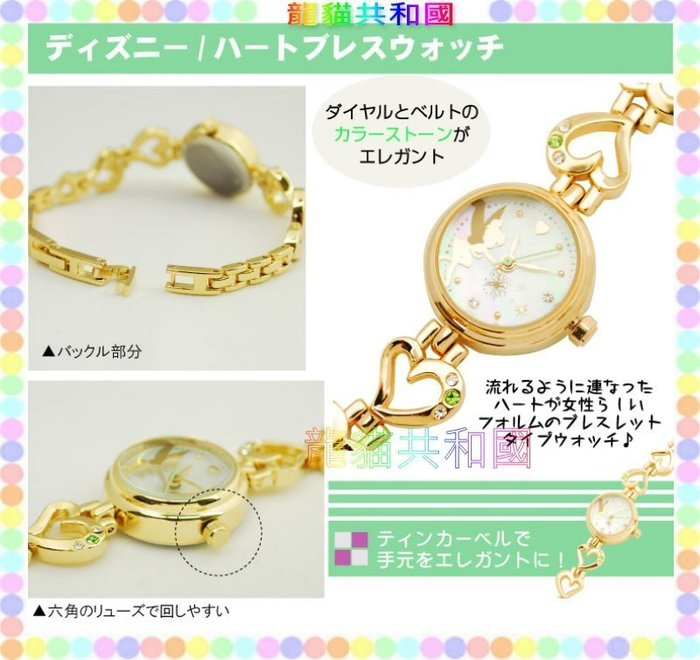 ※龍貓共和國※日本迪士尼Disney《tinkerbell奇妙仙子 灰姑娘仙度瑞拉 愛麗絲夢遊仙境 愛心鑽飾手錶》腕錶