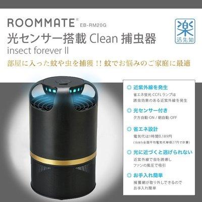 【樂活先知】《代購》日本 Roommate EB-RM20G 光傳感 滅蚊器 捕蟲器 insect forever II