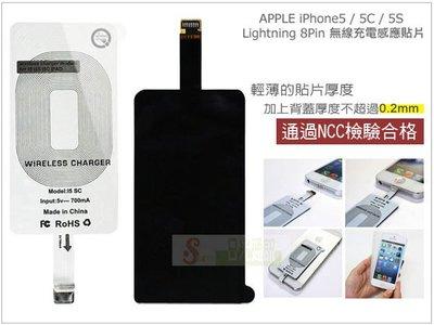 日光通訊@Apple iPhone 5 5C iPhone 5S Lightning 8Pin 無線充電感應貼片 NCC認證 無線充電接收片