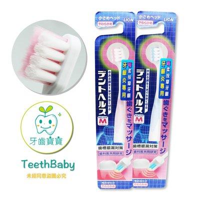 日本原裝 獅王 Lion 按摩齦牙刷一支