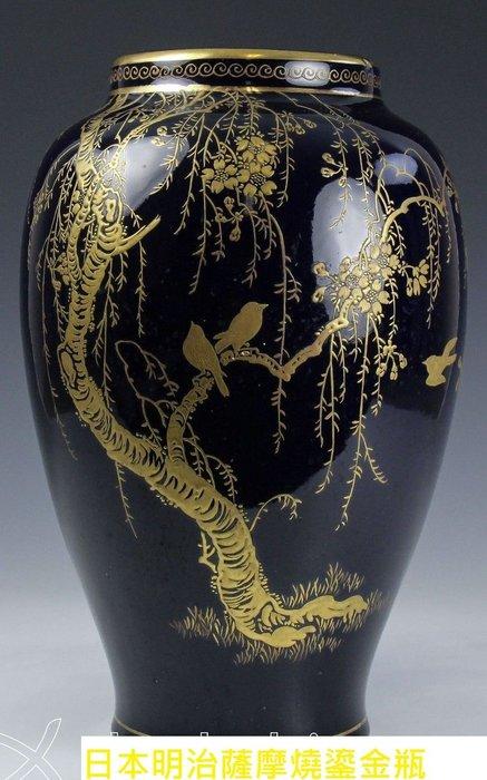 大世紀 古董店   日本   明治   薩摩燒   描金大瓶
